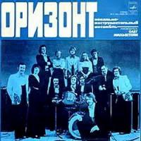 1-Оризонт (1978)