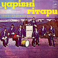 1.Песни А.Экимяна (1975)