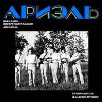 """ВИА """"Ариэль"""" дискография 0.Русь моя златоглавая(1972)"""