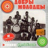 ВИА Добры молодцы обложки альбомов Стефания (1972)