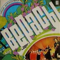 Наша дискотека(1980)