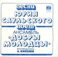 Песни Ю.Саульского (1978)
