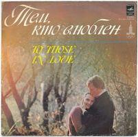 Тем,кто влюблён (1978)