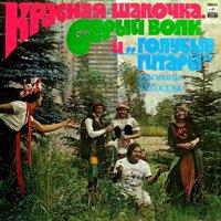 Красная Шапочка,Серый Волк и Голубые Гитары (1980)