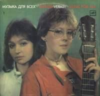 Музыка для всех(1985)
