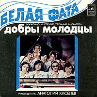 Белая фата (1980)