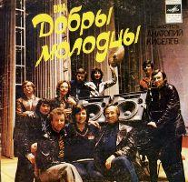 ВИА Добры молодцы обложки альбомов Качели(1981)