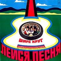 Шире круг (1979)