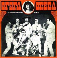 1970 - ВИА Орэра
