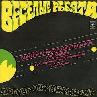 Дискография ВИА Веселые ребята. обложки альбомов 1974- Любовь-огромная Страна