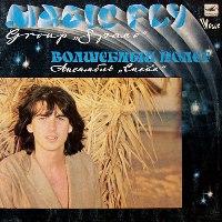 Space (Спейс) обложки альбомов 1977 - Magic Fly