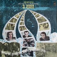 1978 Музыка из к/ф 31 июня