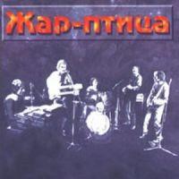 группа Жар-птица 1979 - 1983 - Раритеты