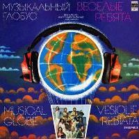1979- Музыкальный глобус