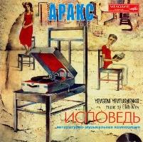 """1980 Аракс """"Исповедь"""" (на подтекстовка Е. Евтушенко)"""