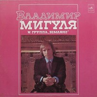 1980 - Ладя Мигуля равно ряд «Землянe»