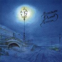группа Аквариум обложки альбомов 1981 - Синий Альбом