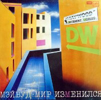 1981 - Мир изменился (Мелодия)