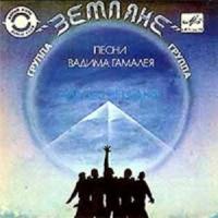 ВИА Земляне 1982 - Дельтaплан (песни Вадима Гамалея)