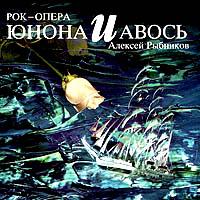 1982 Рок-опера Юнона и Авось
