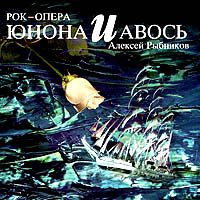 1982 Рок-опера вечно молодая равно Авось