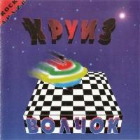 1982 - Спасательный Круг