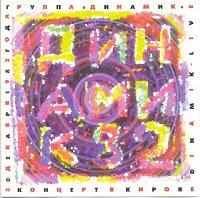 группа Динамик обложки альбомов 1982г.-Динамик 82