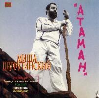 1983  - Атаман