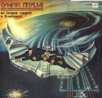 1983- Концерт в Лужниках