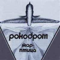 1983 - Рокодром