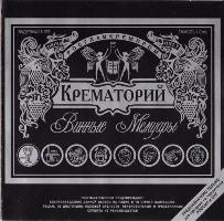 1983 - Винные мемуары