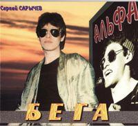 1984 - Бега
