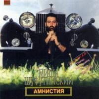 1985  - Амнистия