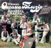 1985 - Ансамбль 'Ватра' - Співає Оксана Білозір