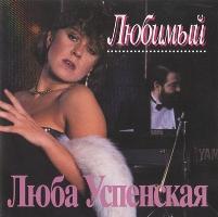 Любовь Успенская обложки альбомов 1985 - Любимый