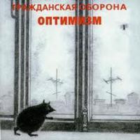 группа Гражданская Оборона обложки альбомов 1985 - Оптимизм