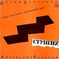 1985 — Ступени («Мелодия»)