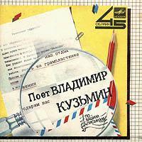 1985г.-Голос (миньон)