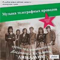 1985г.-Музыка телеграфных проводов