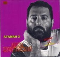 1986  - Атаман 3