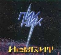 1986 Иероглиф (магнитоальбом)