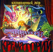 1986 - Иллюзорный мiр