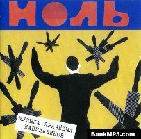 1986  Музыка драчёвых напильников
