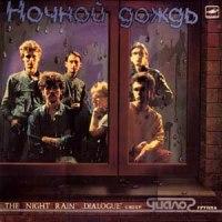 1986 - Ночной дождь