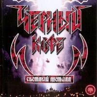 1986 - Светлый металл