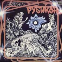 Группа Мозаика 1986г.-Рубикон
