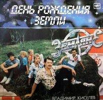 1987 - День рождения земли