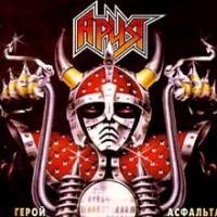 1987 - Герой Асфальта
