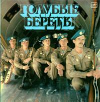Группа голубые береты песни скачать бесплатно.