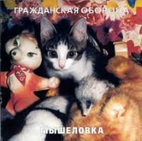 1987 - Мышеловка